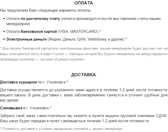 oplata_dostavka_73ul